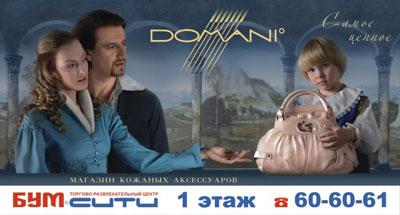 Домани, сумки, г. Брянск Сумки.